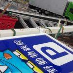 9/4に発生した台風21号の影響について